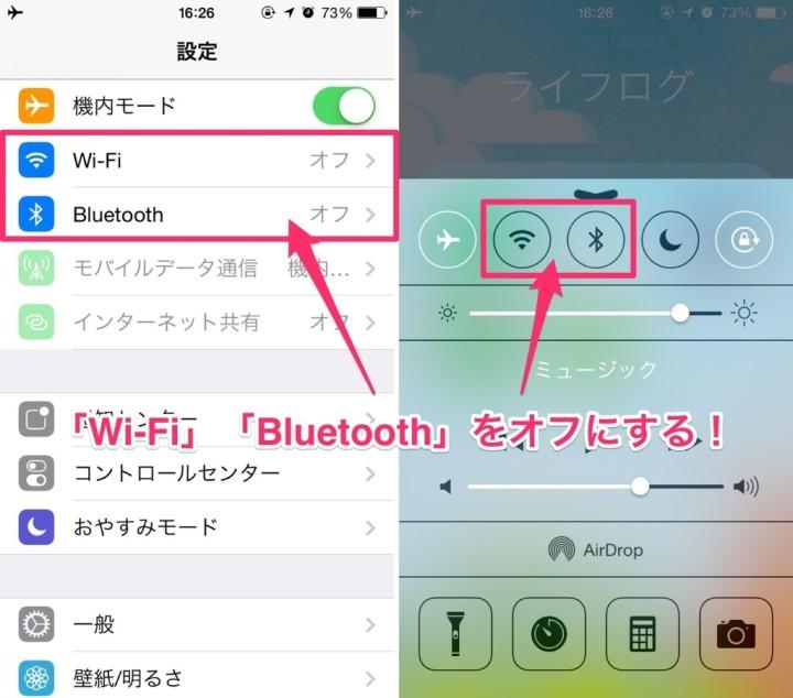 iphone-battery-saving-ten-items-2