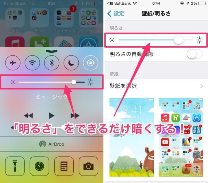 iphone-battery-saving-ten-items-4