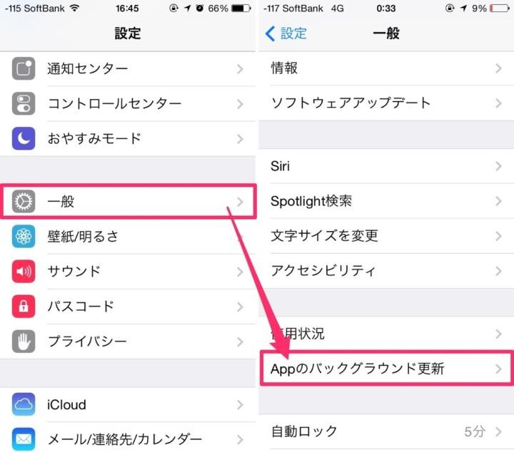 iphone-battery-saving-ten-items-5