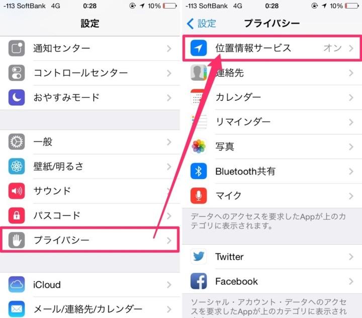 iphone-battery-saving-ten-items-7