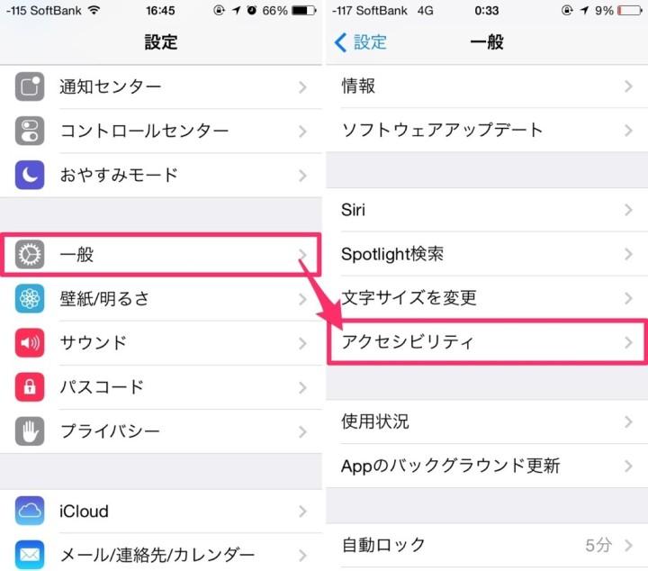 iphone-battery-saving-ten-items-9