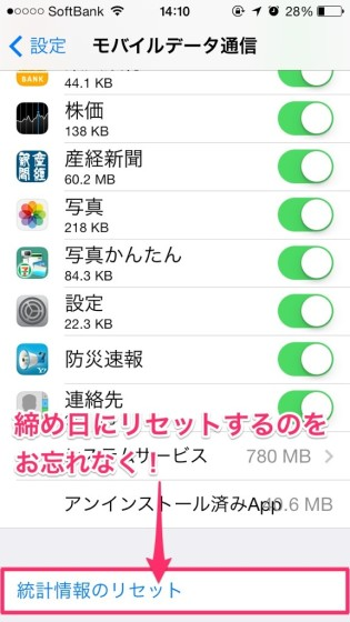 iphone-system-service-5