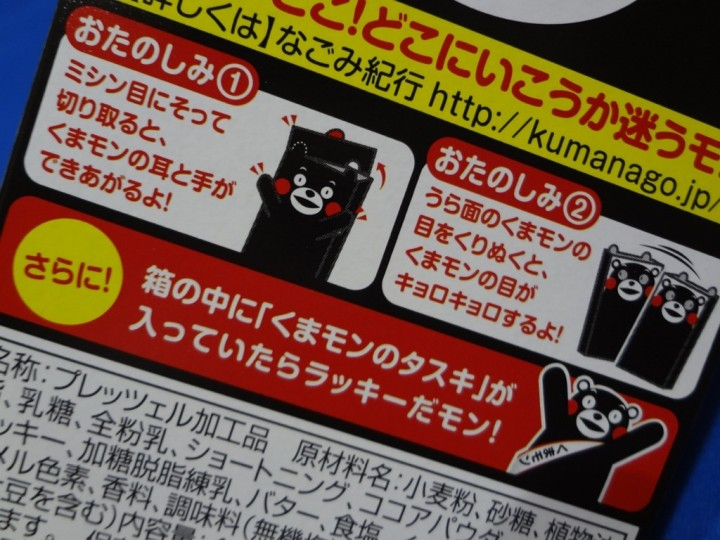kumamon-pocky-1DSC02638