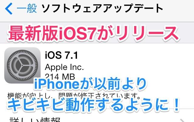 release-ios7-1-1