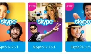 skype-credit-online-sale-1