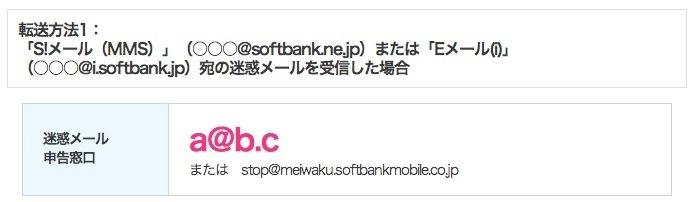 softbankmobile-unwanted-mail-report-window-1