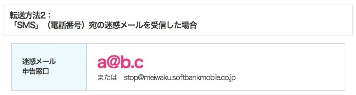 softbankmobile-unwanted-mail-report-window-2