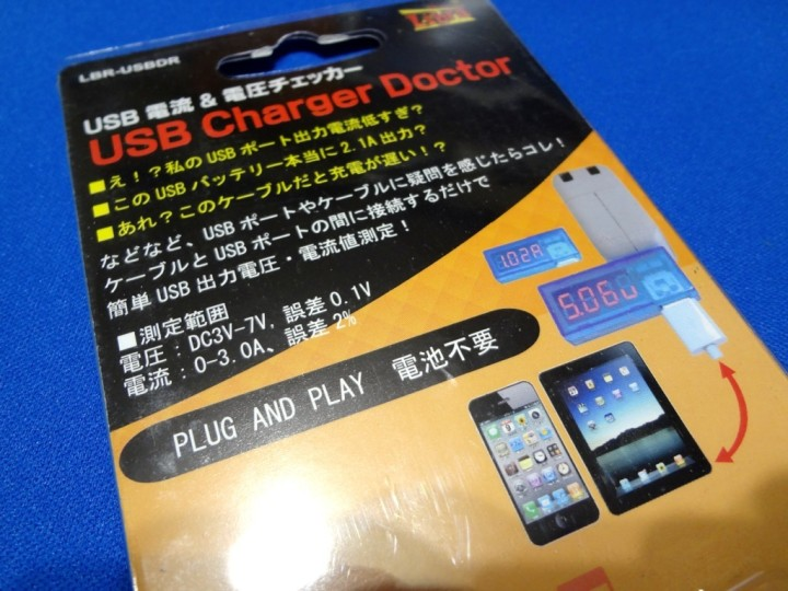 usb-charger-doctor-1DSC02533
