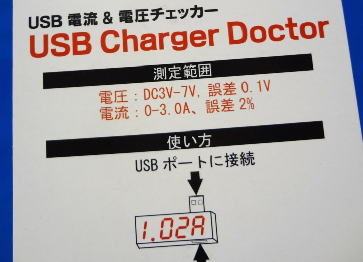 usb-charger-doctor-1DSC02539