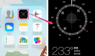 iphone-compasses-1