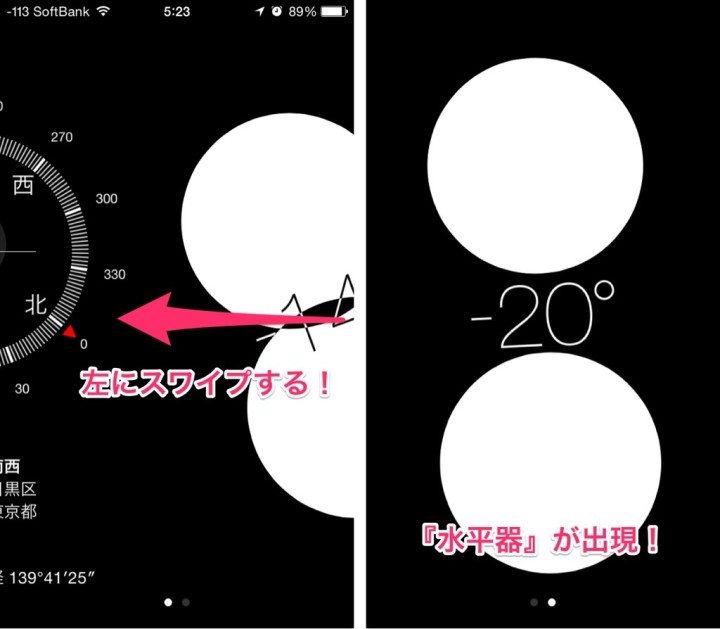 iphone-compasses-2