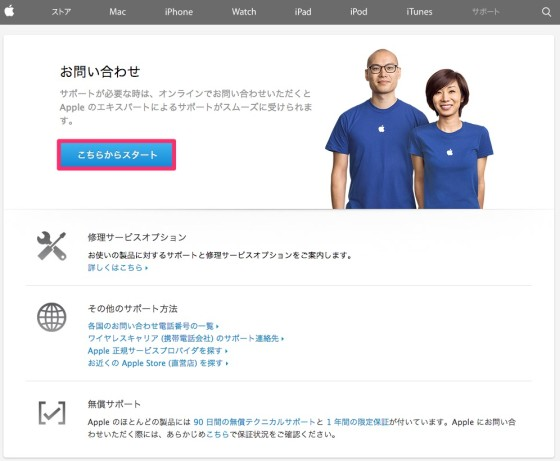 apple-ios-diagnosis-2