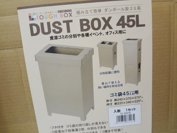 corrugated-cardboard-dustbox-1DSC03226