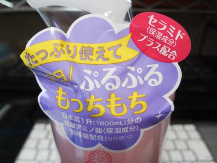 kikumasa-sake-lotion-1DSC03287