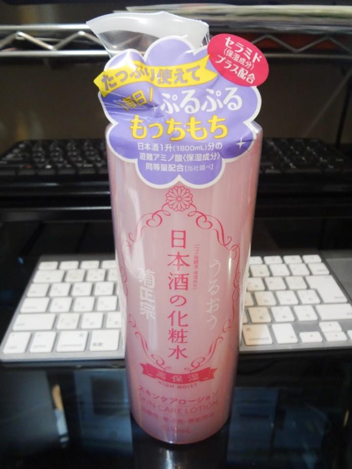 kikumasa-sake-lotion-1DSC03289