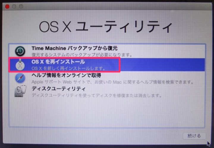 macosx-clean-install-1DSC03267
