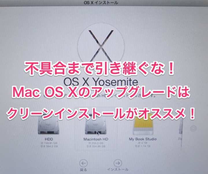 macosx-clean-install-1DSC03269_1