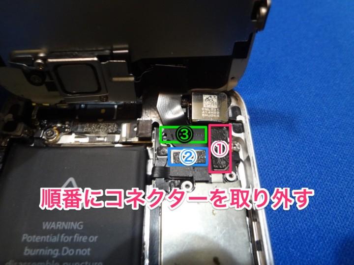 iphone-battery-exchange-1DSC03353
