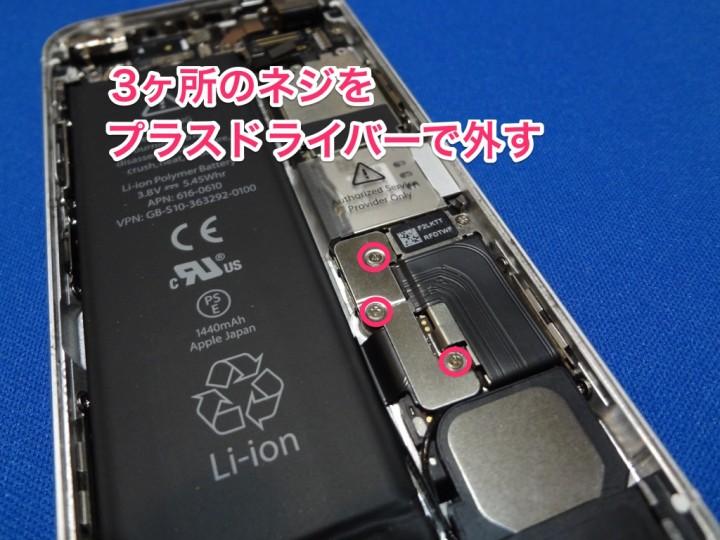 iphone-battery-exchange-1DSC03361