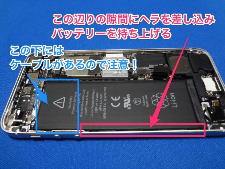 iphone-battery-exchange-1DSC03367