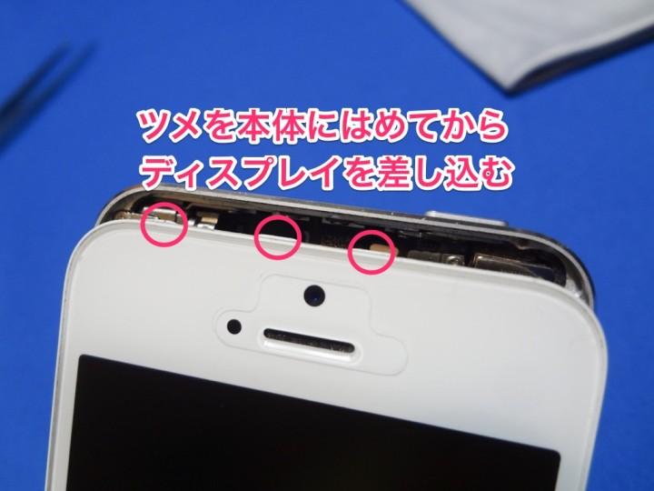 iphone-battery-exchange-1DSC03386