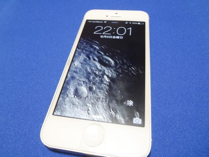 iphone-battery-exchange-1DSC03388