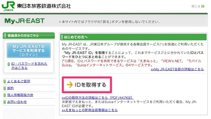 amazon-my-jr-east-registration-and-suica-card-cooperation-1