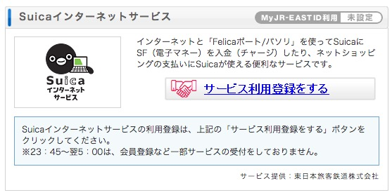 amazon-my-jr-east-registration-and-suica-card-cooperation-11