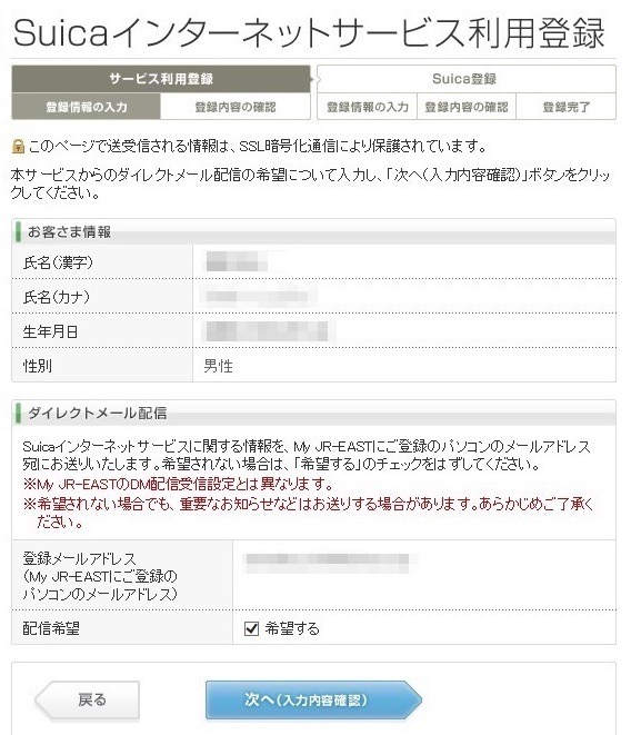 amazon-my-jr-east-registration-and-suica-card-cooperation-14