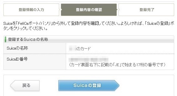 amazon-my-jr-east-registration-and-suica-card-cooperation-17