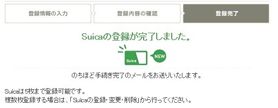 amazon-my-jr-east-registration-and-suica-card-cooperation-18