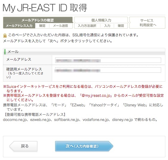 amazon-my-jr-east-registration-and-suica-card-cooperation-3