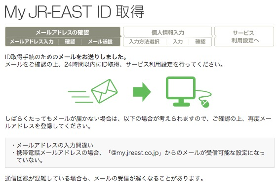 amazon-my-jr-east-registration-and-suica-card-cooperation-5