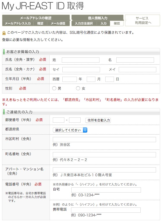 amazon-my-jr-east-registration-and-suica-card-cooperation-7
