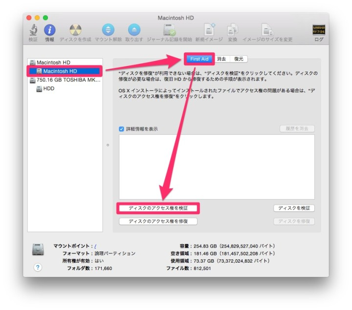 disk-access-privileges-restoration-1