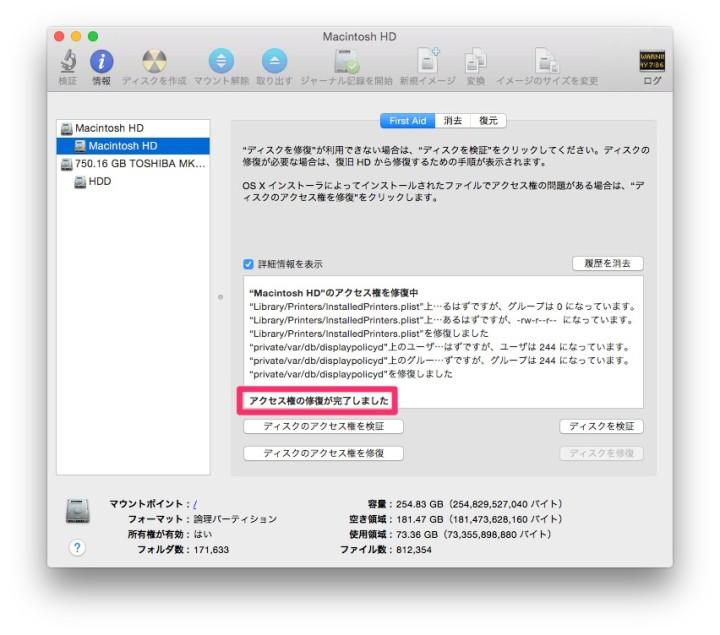 disk-access-privileges-restoration-3