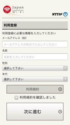 metro-free-wifi-2