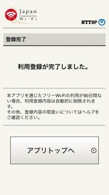 metro-free-wifi-4