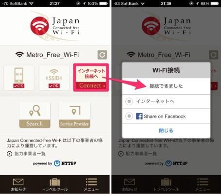 metro-free-wifi-6