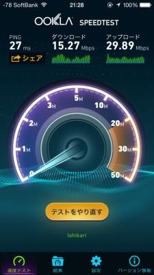metro-free-wifi-8