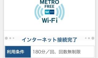 metro-free-wifi-9