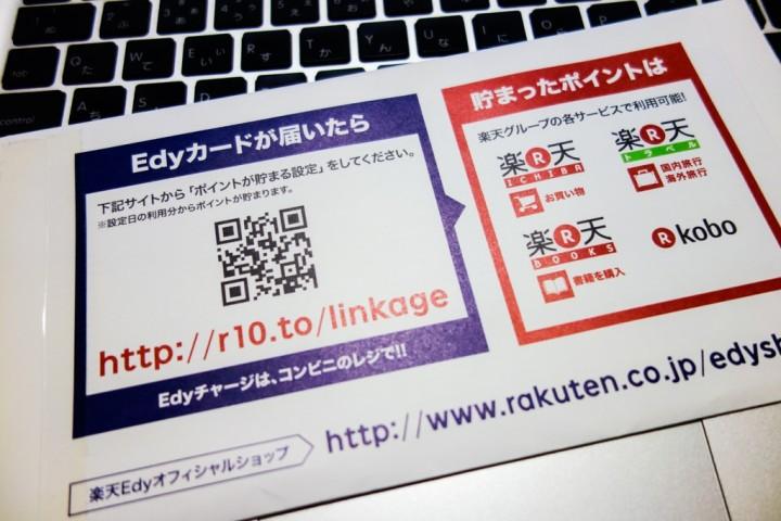r-edy-point-card-RX100-_DSC8948