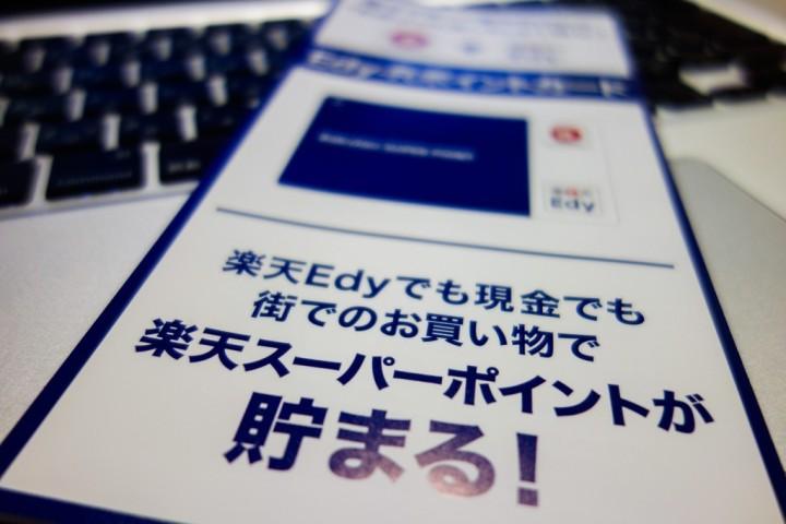 r-edy-point-card-RX100-_DSC8949