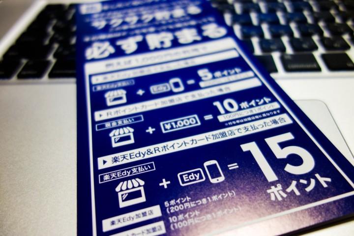 r-edy-point-card-RX100-_DSC8952
