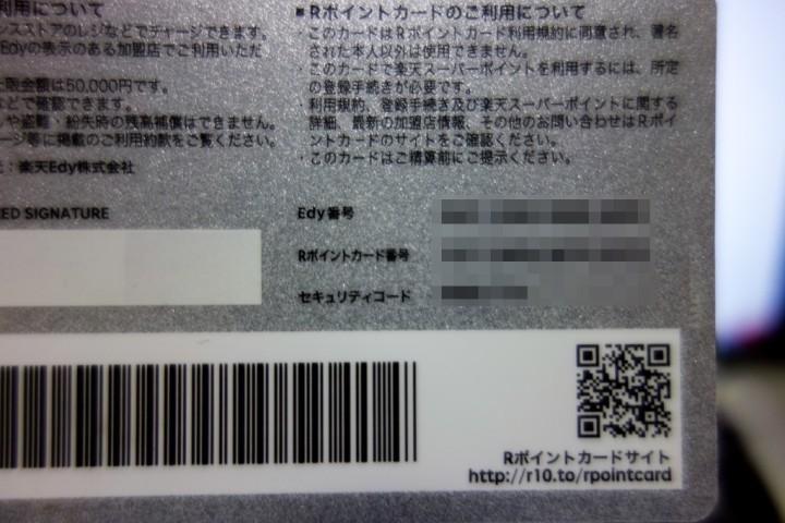 r-edy-point-card-RX100-_DSC9016