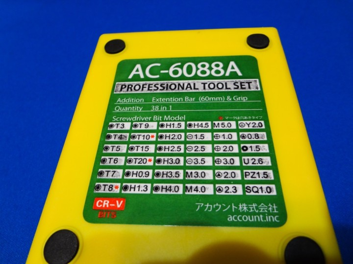 special-driver-set-AC6088A-1DSC03593