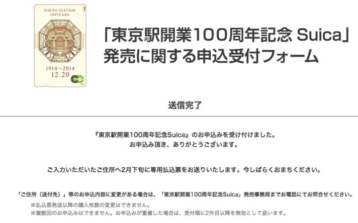 tokyo-station-opening-100th-anniversary-suica-1