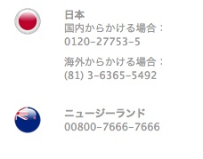apple-support-phone-number-1