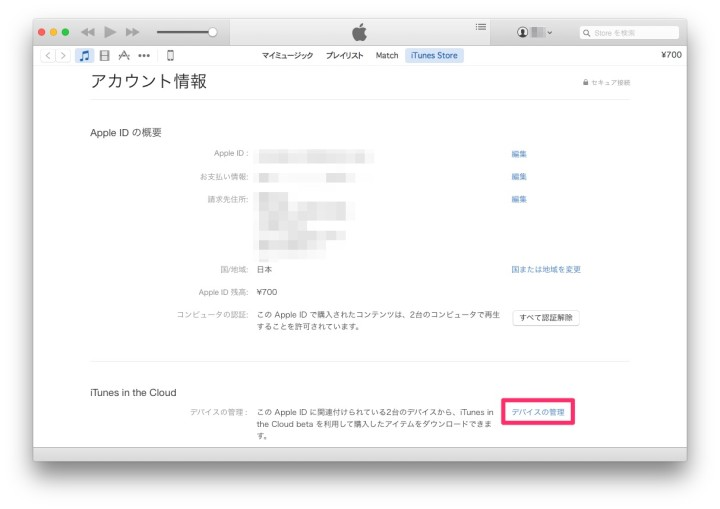 itunes-apple-id-certification-cancellation-3