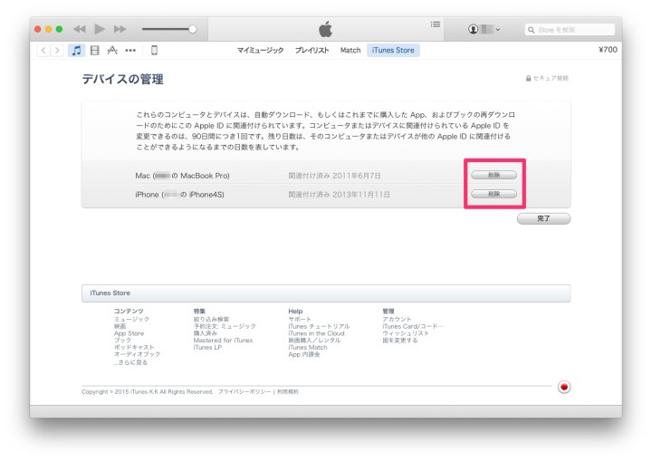 itunes-apple-id-certification-cancellation-4